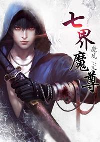 七界魔尊小说最新章节在线阅读