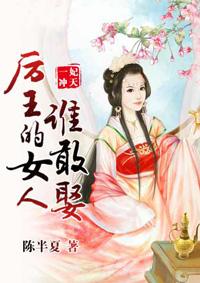 一妃冲天厉王的女人谁敢娶小说免弹窗全文在线阅读