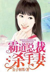 霸道总裁杀手妻小说最新章节在线阅读