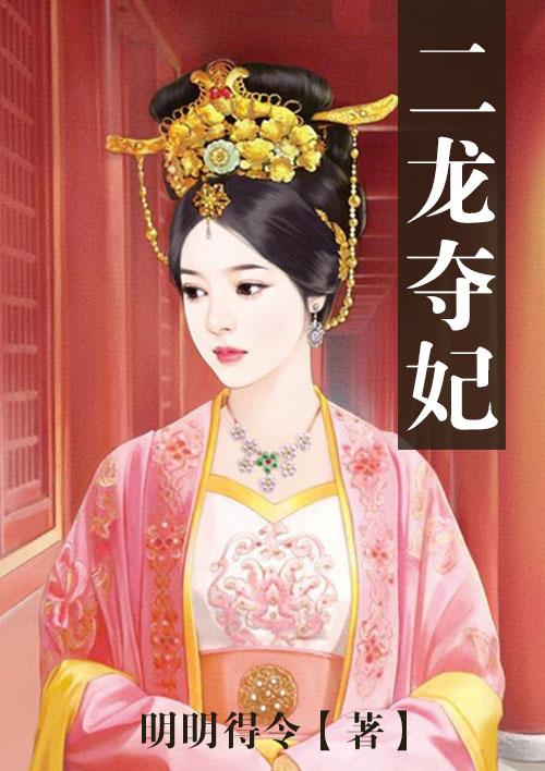 二龙夺妃小说大结局在线阅读