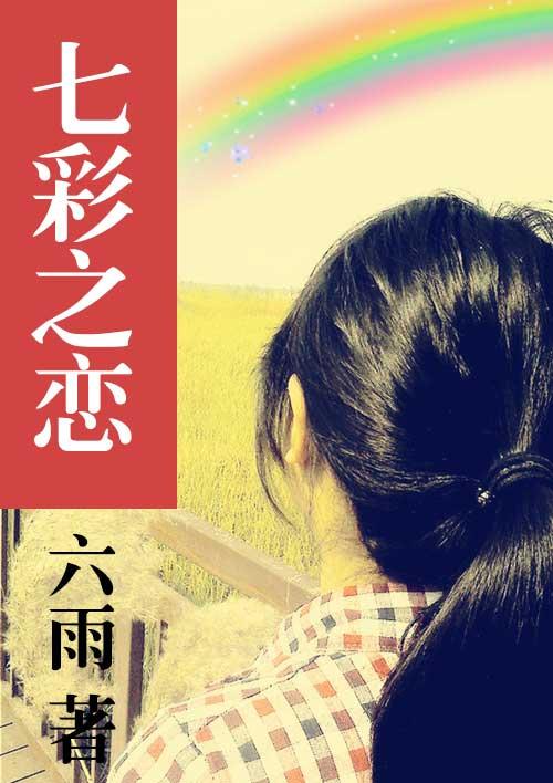 七彩之恋小说全文免费阅读地址分享