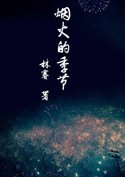 烟火的季节小说全文免费阅读地址分享